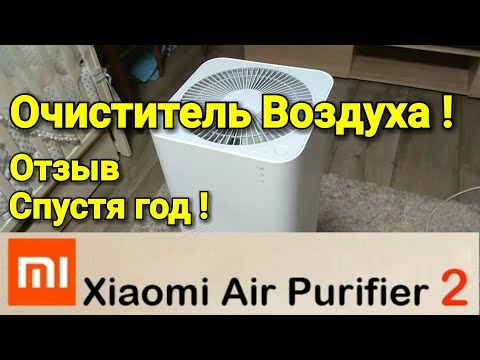 Очиститель Воздуха Xiaomi Air Purifier 2 ! ОТЗЫВ ПОСЛЕ ГОДА ИСПОЛЬЗОВАНИЯ !