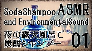 夜の露天風呂で炭酸シャンプーをする音です。 様々工夫してみましたので、お楽しみ頂けたら幸いです! 村瀬巴のTwitter:https://twitter.com/Murase_Tomo...