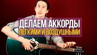 Разнообразим аккорды для гитары - Уроки игры на гитаре Первый Лад