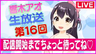 [LIVE] 【LIVE】響木アオ生放送!第16回