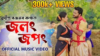 Jolong Jopong By Sudeep Ranjan || Luit Neel || New Assamese Bihu song 2020