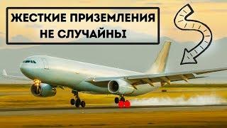 Почему пилоты намеренно жестко сажают самолеты