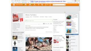 Как добавить видео в Одноклассники(Как добавить видео на Одноклассники с YouTube (Ютуба) и других видеохостингов. http://new-business-style.ru/youtubebook.htm Бесплат..., 2014-01-17T12:34:11.000Z)