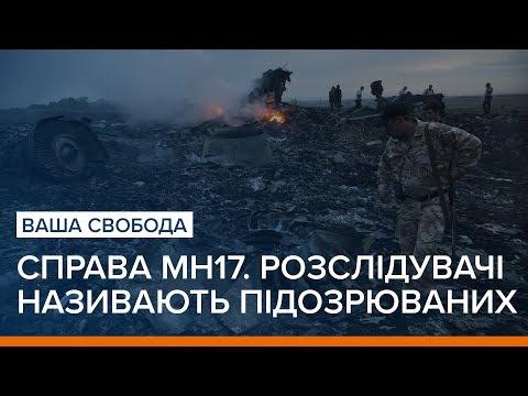 Радіо Свобода: LIVE   Справа MH17. Розслідувачі називають підозрюваних   Ваша Свобода