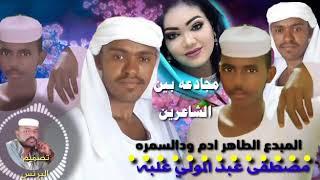 مجادعه الطاهر ادم ود السمرة ومصطفي عبدالمولي غلبه Youtube