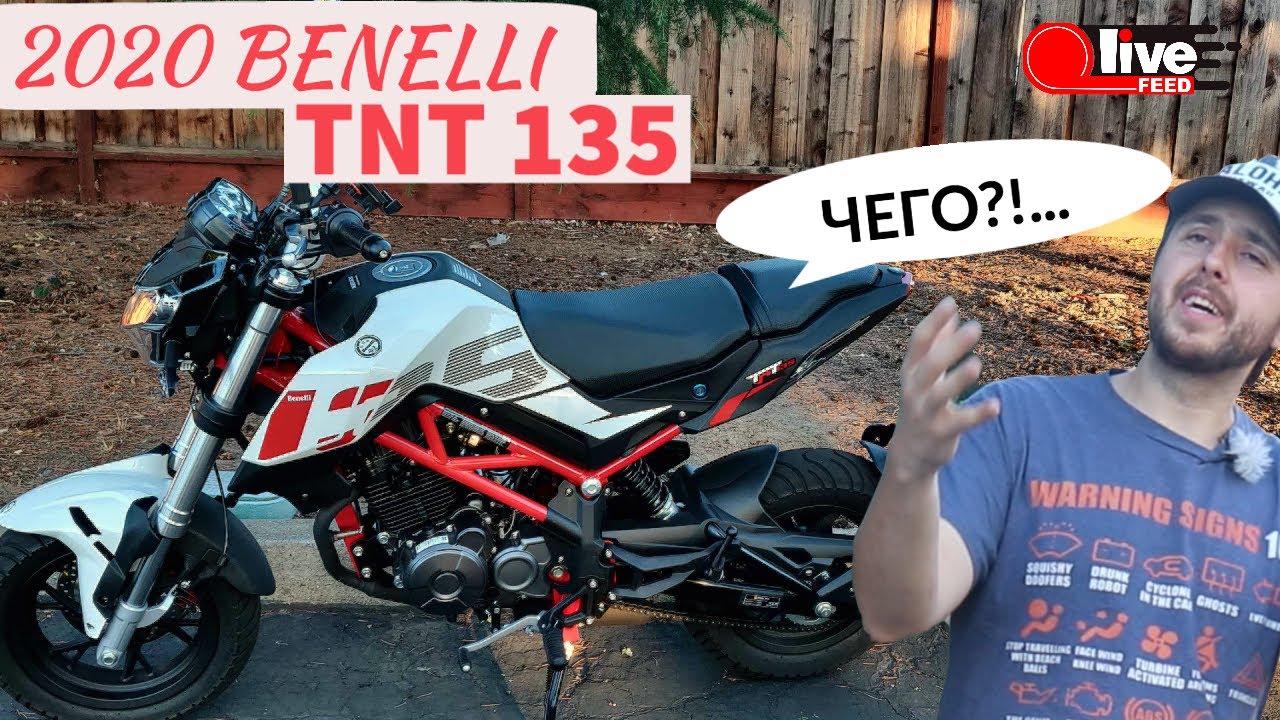 Обзор Benelli TNT135 2020 - МОТОЦИКЛ? МОПЕД? Не слышал...