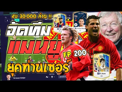 จัดทีมแมนยู ยุคเซอร์อเล็ก งบ 3 หมื่นล้าน !! FP 200 ยัดตัวเก่งกันเแบบเน้นๆ ● FIFA Online 4