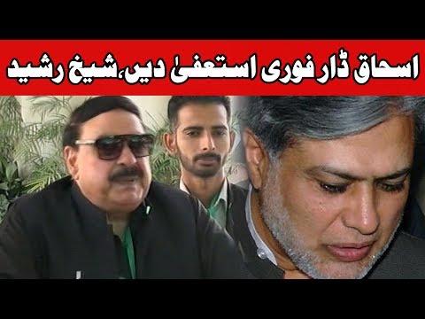 Sheikh Rasheed calls for Finance Minister Ishaq Dar's resignation | 24 News HD