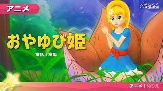 おやゆび姫・ おやゆびひめ・おとぎ話 ・ プリンセスストーリー ・童話・アニメ世界の名作童話