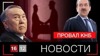 КНБ использует дипломатические каналы для преследования Аблязова | НОВОСТИ 16/12