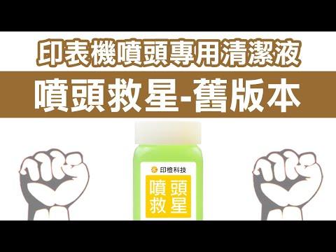 【印橙科技】EPSON噴頭救星清潔阻塞使用步驟 (記得開啟右下方的字幕)