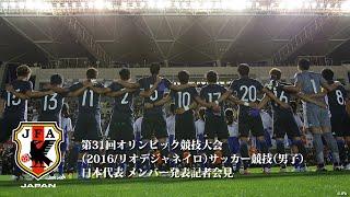 第31回オリンピック競技大会(2016/リオデジャネイロ) サッカー競技(男子)日本代表 メンバー発表記者会見