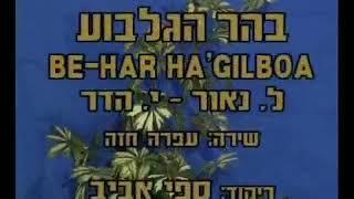 Be'Har Ha'Gilbo'a - Dance | בהר הגלבוע - ריקוד