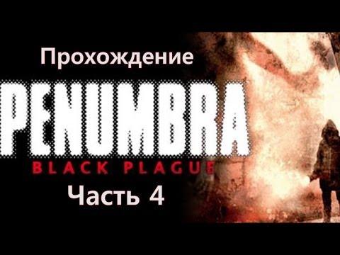 НОВОЕ ВОЗВРАЩЕНИЕ В ПЕНУМБРУ!!!!!!! | Penumbra Necrologue # 1 Прохождение
