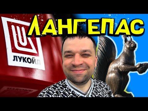 Лангепас - Обзор Города - Лукойл - Нефть и Газ - ХМАО - ЮГРА - 2019 - 2020 явгороде №38