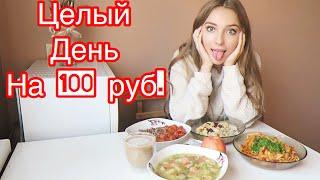 Как быстро заработать в Интернете 100 рублей в день без вложений