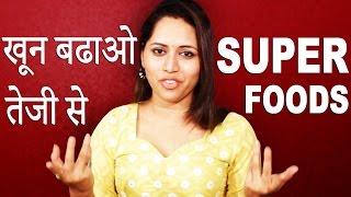 तेजी से खून बढ़ाने के घरेलु उपाय │ Super Foods For Good Blood │ Imam Dasta │ Home Remedies In Hindi