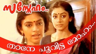 Thaane Poovitta Moham... | Award Winning Movie Song | Sasneham [ 1990 ]