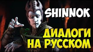 MK X - Shinnok Диалоги на Русском (субтитры)