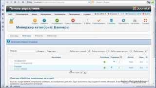 Как вставить баннер в Joomla! 2.5(Подробная видеоинструкция. Больше полезных видео здесь: http://vitaliykulikov.ru., 2012-10-06T01:31:17.000Z)