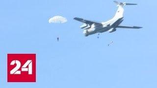 """Российские """"голубые береты"""" испытали новейшее оборудование для высотного десантирования"""