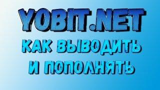как пополнить Yobit net / Как вывести деньги с Yobit net / Как создать кошелек на Yobit net