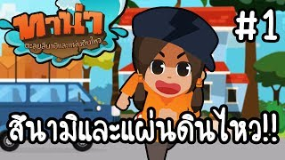 Tanah The TE Fighter 1 -