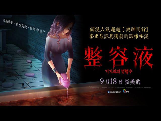 9/18【整容液】台灣版正式預告 網漫人氣超越【與神同行】
