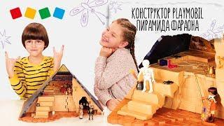 «Детский мир»: Распаковка! Пирамида Фараона