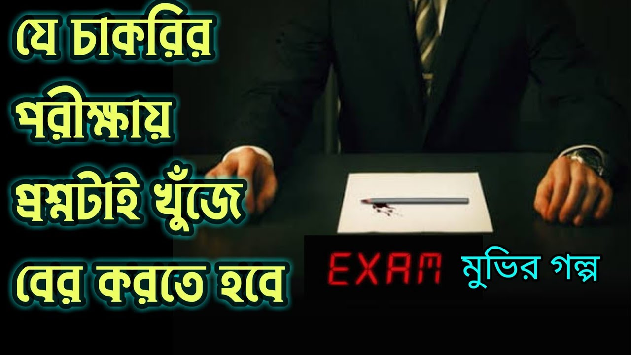 Download Exam (2009) Movie Explained in Bangla   Hollywood Movie Explained in Bengali   Or Goppo