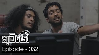 Koombiyo | Episode 32 - (2017-12-10) | ITN