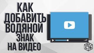 как сделать водяной знак для видео. Как сделать логотип в программе Paint Net