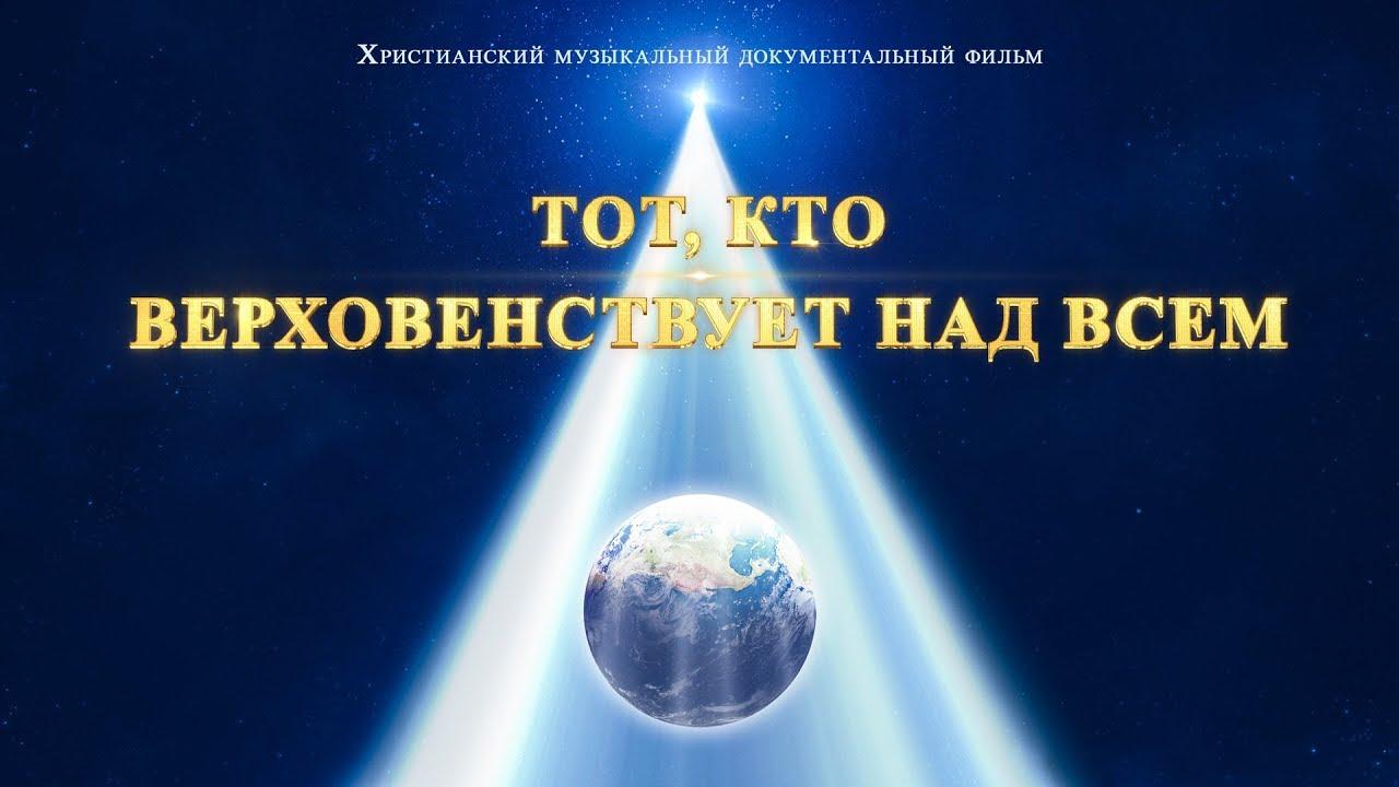 Документальный фильм|Свидетельство могущества Бога «Тот, Кто верховенствует над всем» Русская озвучка