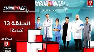 Ambulance Episode 13 Partie 2