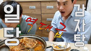 Gambar cover (한국어 자막!) 한국에서 최고의 감자탕를 맛 본 외국인들! Tasting the BEST Gamjatang in KOREA!