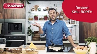 Киш Лорен с курицей - лучший рецепт итальянского шеф-повара Маттео Лаи!