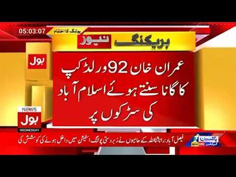 Imran Khan listening 92 world Cup Song