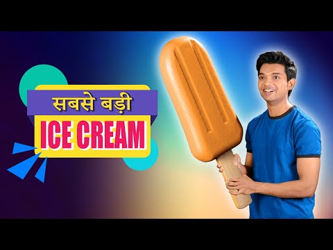 सबसे बड़ी आइसक्रीम World's Biggest Ice Cream | Hindi Comedy | Pakau TV Channel