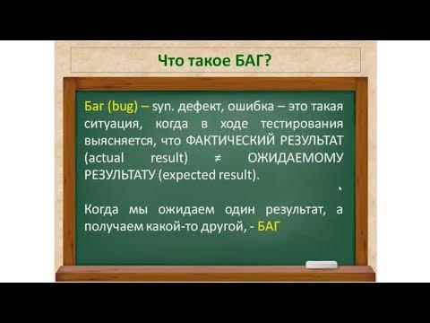 Видео 1. Тестирование ПО. Что такое БАГ?
