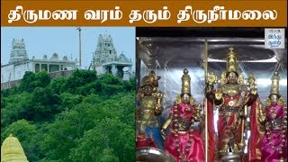 thiruneermalai-temple-visit