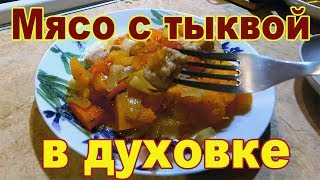 Свинина с тыквой и другими овощами, запеченная в духовке!