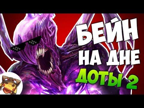 видео: Бейн Дота 2 - Смешные Истории На Дне Доты