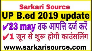 up b ed 2019 | up b ed entrance exam 2019 | up b ed 2019 news | up b ed result 2019 | Sarkari Source