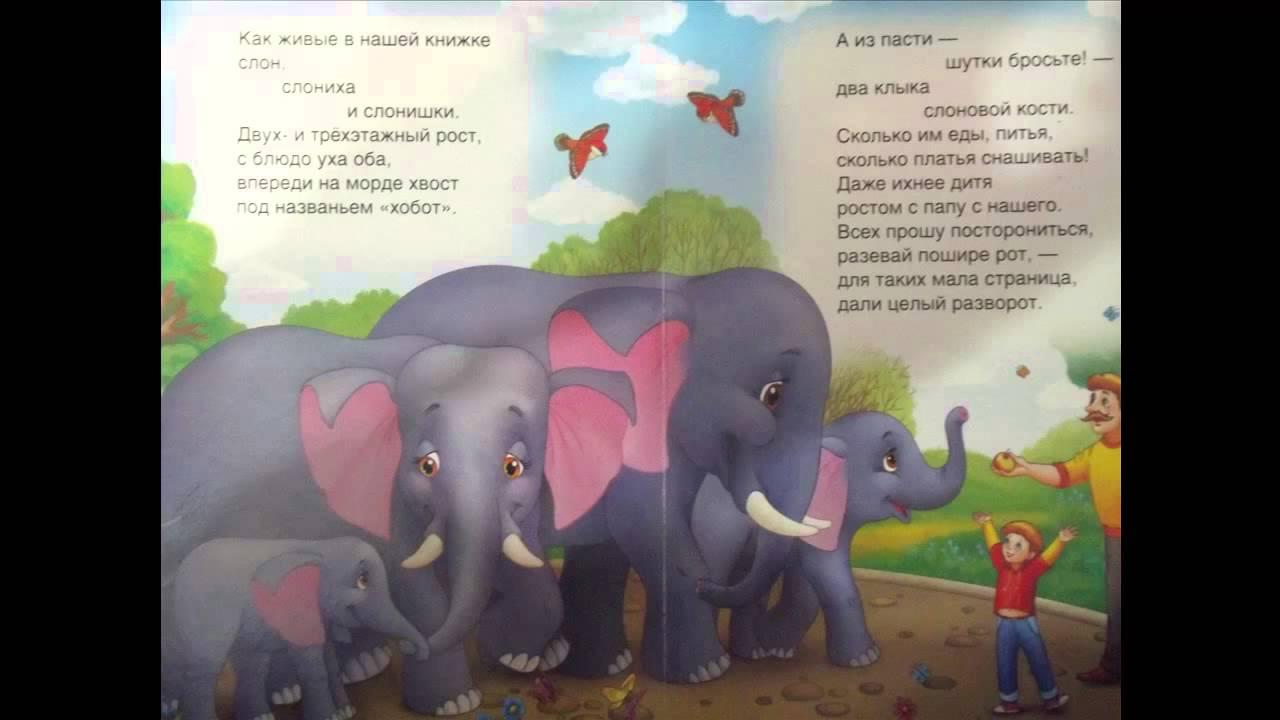 результат стихи о слонах русских поэтов поверить, что эти