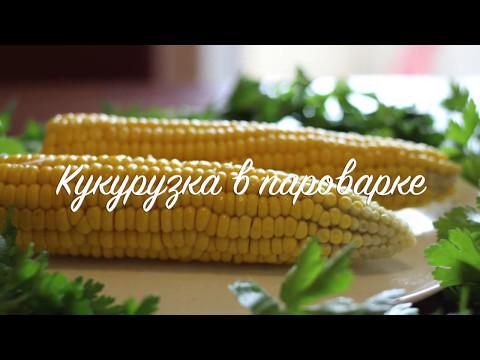 Вопрос: Как готовить кукурузу на пару?