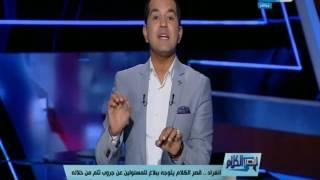 قصر الكلام | كارثة تهدد بإنهيار الإقتصاد المصري بسبب السوق السوداء لتجارة العملة تعرف هذا العالم!