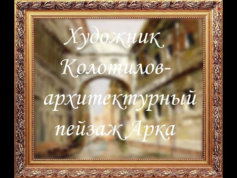 Художник Колотилов архитектурный пейзаж Арка