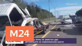 Смотреть видео ДТП со смертельным исходом произошло на Новорижском шоссе - Москва 24 онлайн