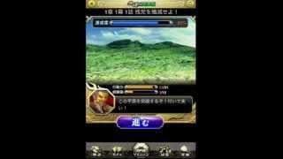 iPhoneアプリ『繚乱三国演義』のチュートリアル(序盤プレイ)動画