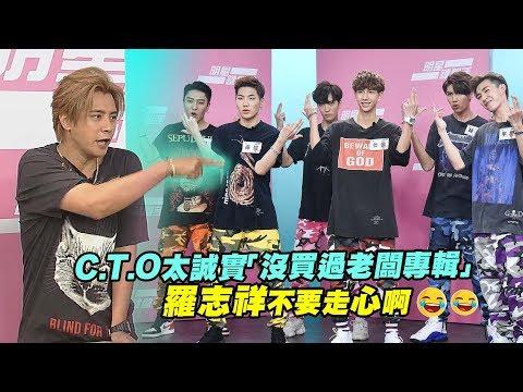 C.T.O太誠實「沒買過老闆專輯」 羅志祥不要走心啊XDD